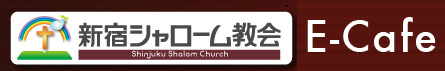Shinjuku Shalom Church E-Cafe English Service (新宿シャローム教会の英語礼拝)